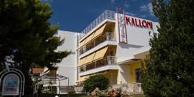 Hotel Kalloni - Όλες οι Προσφορές