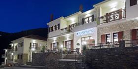 Pilion Terra Escape Hotel - Όλες οι Προσφορές